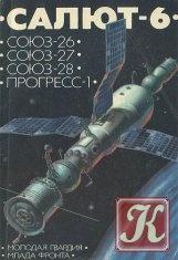 "Книга Книга ""Салют-6"". ""Союз-26"". ""Союз-27"". ""Союз-28"". ""Прогресс-1"""