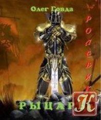 Книга Книга Ролевик: Рыцарь