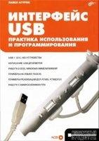 Интерфейс USB. Практика использования и программирования + CD djvu+cd 176,69Мб