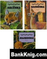 Книга Лесные истории: Приключения лисенка; Приключения олененка; Приключения мышонка pdf 1,9Мб