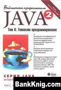 Книга Java. Библиотека профессионалов Том2 pdf 26,6Мб
