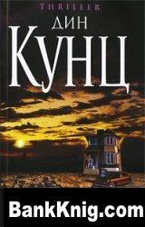 Книга Дин Кунц. Живущий в ночи (Аудиокнига) mp3 600Мб