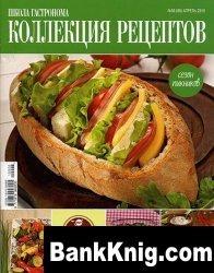 Журнал Школа гастронома. Коллекция рецептов №8 2010 pdf 47,8Мб