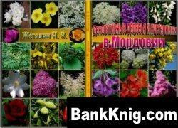 Книга Декоративные деревья и кустарники в Мордовии doc