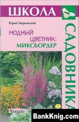 Книга Модный цветник: Миксбордер pdf 5,3Мб