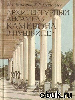Книга Архитектурный ансамбль Камерона в Пушкине