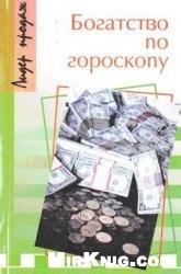 Книга Богатство по гороскопу