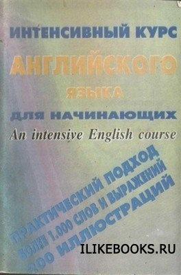Книга Ульяницкий В.Н. - Интенсивный курс английского языка для начинающих