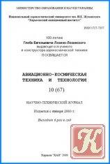 Журнал Авиационно-космическая техника и технология №10 2009