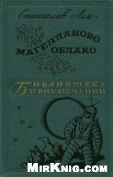 Книга Магелланово облако