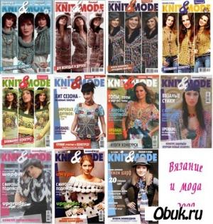 Журнал Журнал «KNIT&MODE» (Вязание и мода) архив 2009