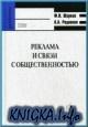 Книга Реклама и связи с общественностью: коммуникативная и интегративная...