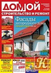 Книга Домой. Строительство и ремонт №18 2012