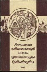 Книга Антология педагогической мысли христианского Средневековья. В двух томах. Т.I.