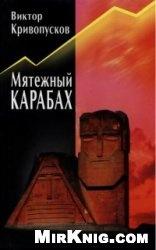 Книга Мятежный Карабах. Из дневника офицера МВД СССР