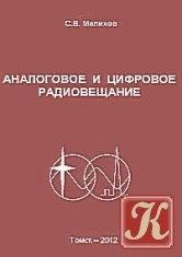 Книга Аналоговое и цифровое радиовещание