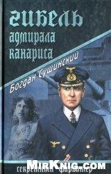 Книга Гибель адмирала Канариса