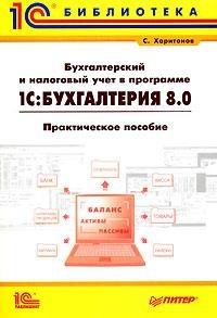 Книга Бухгалтерский и налоговый учёт в программе 1С Бухгалтерия 8.0