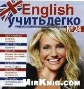 Журнал English – учить легко. Урок № 24