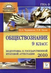 Обществознание. Подготовка к ГИА 2010. Чернышева О.А, Пазин Р.В. 2009