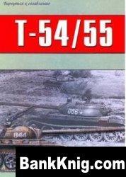 Книга Т-54/55 Советский основной танк. Часть 1.