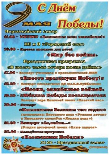 афиша концерта 9 мая
