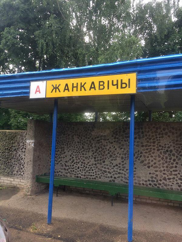 Путешествие в Беларусь - 2015. Часть 6. Барановичи - Несвиж