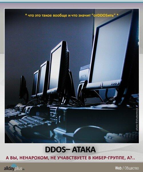 DDos-атака. Кто, как, почему... А вы случаем не участвуете?