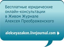 Блог Алексея Преображенского — бесплатная юридическая помощь
