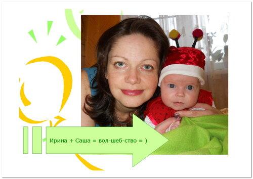 Ирина Шумакова и ее дочка Сашенька )))