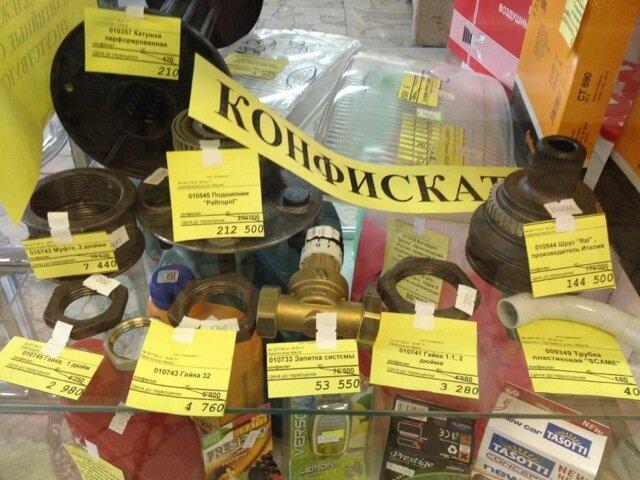 Конфискат Магазин Минск Каталог