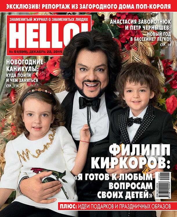 HELLO51_cover1.jpg