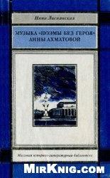 "Книга Музыка ""Поэмы без героя"" Анны Ахматовой"