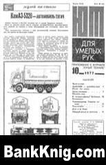 Журнал «ЮТ» для умелых рук», 1977, №10