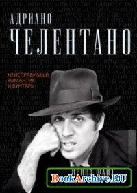 Книга Адриано Челентано. Неисправимый романтик и бунтарь