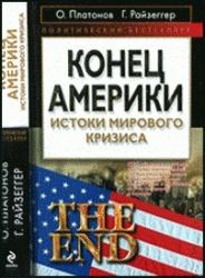 Книга Конец Америки. Истоки мирового кризиса