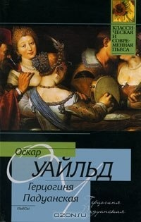 Книга Оскар Уайльд Герцогиня Падуанская