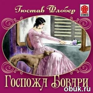 Книга Гюстав Флобер - Госпожа Бовари (аудиокнига) читает Александр Бордуков