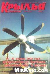 Крылья Родины №4 2002