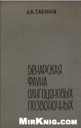 Книга Бенарская фауна олигоценовых позвоночных