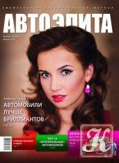Книга Автоэлита № 3 апрель 2014