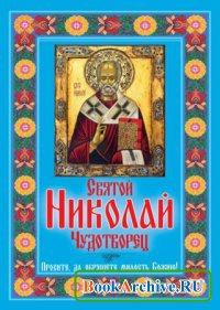 Книга Святой Николай Чудотворец. Просите, да обрящете милость Божию