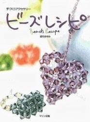 Книга Beads Recipe