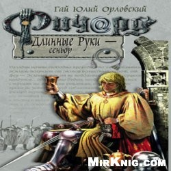 Аудиокнига Ричард Длинные Руки – сеньор (аудиокнига)