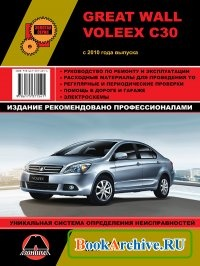 Книга Руководство по ремонту  Great Wall Voleex C30