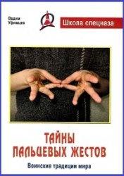 Книга Тайны пальцевых жестов. Воинские традиции мира