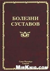 Книга Болезни суставов. Руководство для врачей