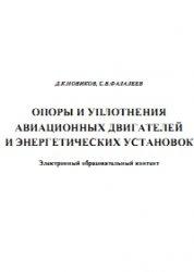 Книга Опоры и уплотнения авиационных двигателей и энергетических установок