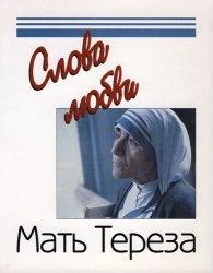 Книга Мать Тереза