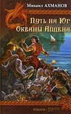 Книга Михаил Ахманов. Путь на Юг. Океаны Айдена